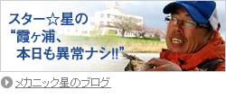 グランパスヨットメカニック星のブログへリンク
