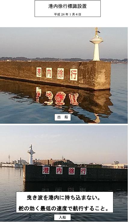 土浦港港内徐行標識設置 2