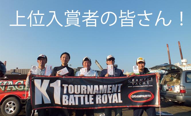 K1トーナメント第6戦入賞者の皆さん