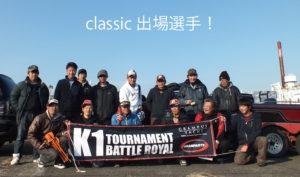2017年K1トーナメントClassic出場者