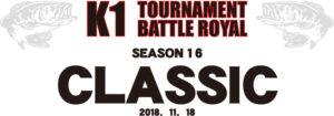 2018年 K-1トーナメント SEASON16 CLASSIC