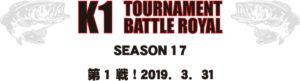 2019年K1トーナメント第1戦